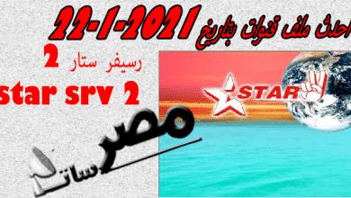 أحدث ملف قنوات بتاريخ 22 1 2021 رسيفر ستار star srv 2 2 تم تعديل الإندكس