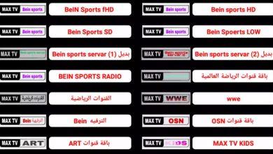 برنامج MAX TV New IPTV APK برنامج جديد لمشاهدة قنوات ايبي تيفي