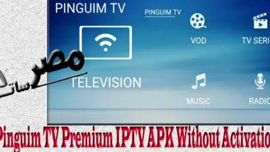 برنامج Pinguim TV Premium IPTV APK Without Activation بدون تفعيل