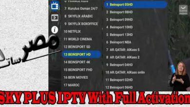 برنامج SKY PLUS IPTV With Full Activation أخر اصدار بتفعيل كامل