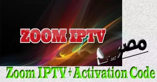 برنامج Zoom IPTV Activation Code مع التفعيل الكامل