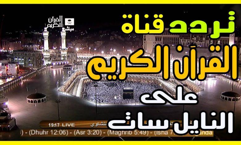 تردد قناة السعودية قران الجديد 2021 و تردد قنوات القرآن علي نايل سات و طريقة تنزيلها