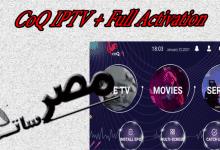 تطبيق CoQ IPTV with Full Activation بتفعيل كامل لمشاهدة جميع القنوات مجانا