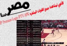 تطبيق Falcon VIP Premium Login IPTV APK الأقوي لمشاهدة جميع القنوات المشفره