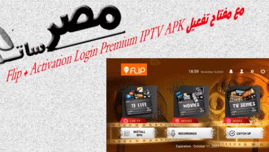 تطبيق Flip Activation Login Premium IPTV APK مع مفتاح تفعيل