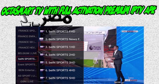 تطبيق OctaSmart tv with full Activation Premium IPTV APK مع التفعيل الكامل
