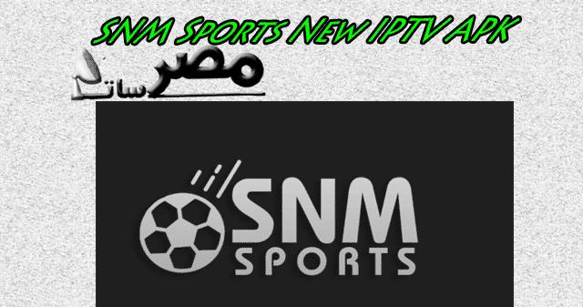 تطبيق SNM Sports New IPTV APK الجديد لمشاهده القنوات الرياضيه