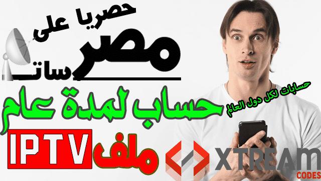 حساب xtream code premium for 1 year لمده عام مدفوع كل القنوات العربيه والاجنبيه