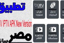 Alam TV IPTV APK New Version
