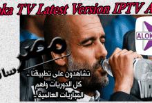 Aloka TV Latest Version IPTV APK