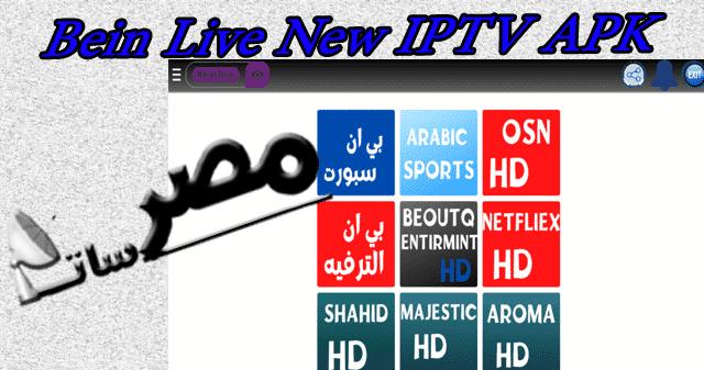 Bein Live New IPTV APK