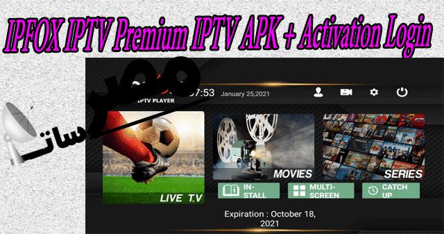 IPFOX IPTV Premium IPTV APK Activation Login