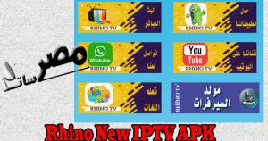 Rhino 2BNew 2BIPTV 2BAPK