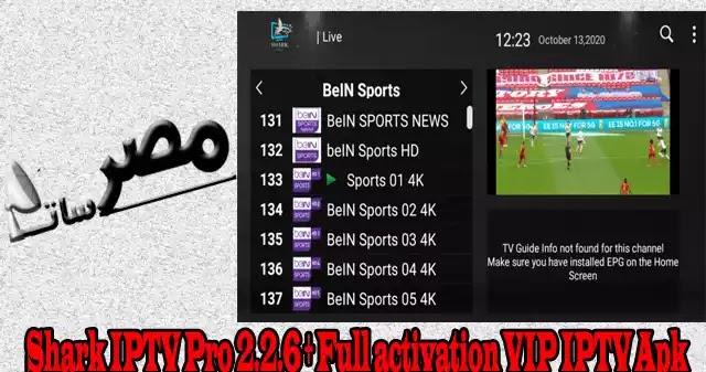 Shark IPTV Pro 2.2.6 Full activation VIP IPTV Apk