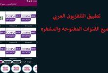 تطبيق التلفزيون العربي لجميع القنوات المفتوحه والمشفره