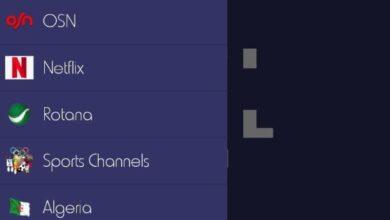 تطبيق MTLTV يشمل كل القنوات بشكل مرتب