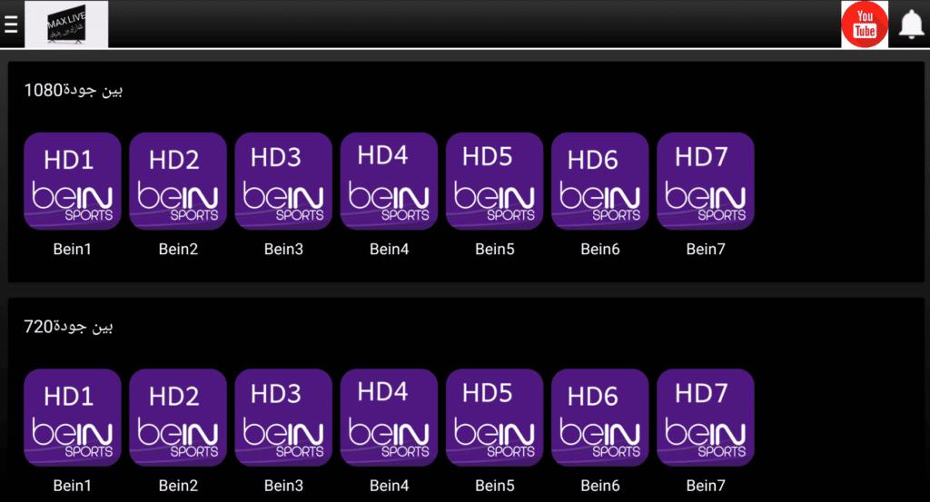 تطبيق Max Live المجاني لمشاهدة جميع القنوات