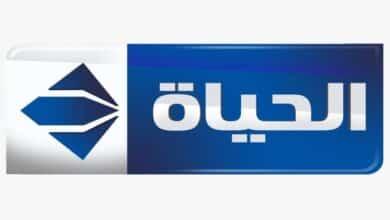 تردد قناة الحياة الحمراء والزرقاء لمشاهدة مسلسلات رمضان 2021