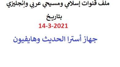 ملف قنوات إسلامي ومسيحي عربي وإنجليزي بتاريخ 14 3 2021 لجهاز أسترا الحديث وهايفيون