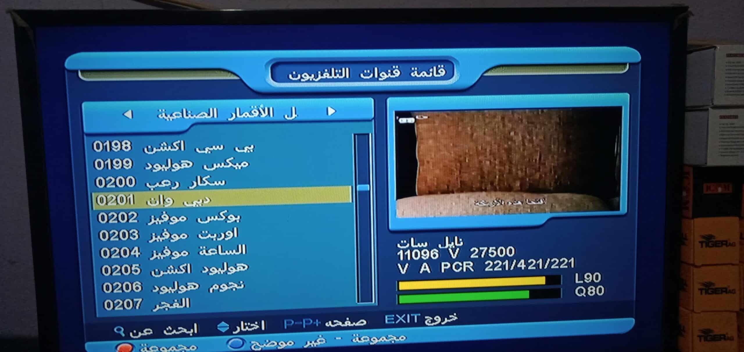 أحدث ملف قنوات بتاريخ 5 2021 عربي وانجليزى ترومان معالج C سي 666 777 888 999 scaled