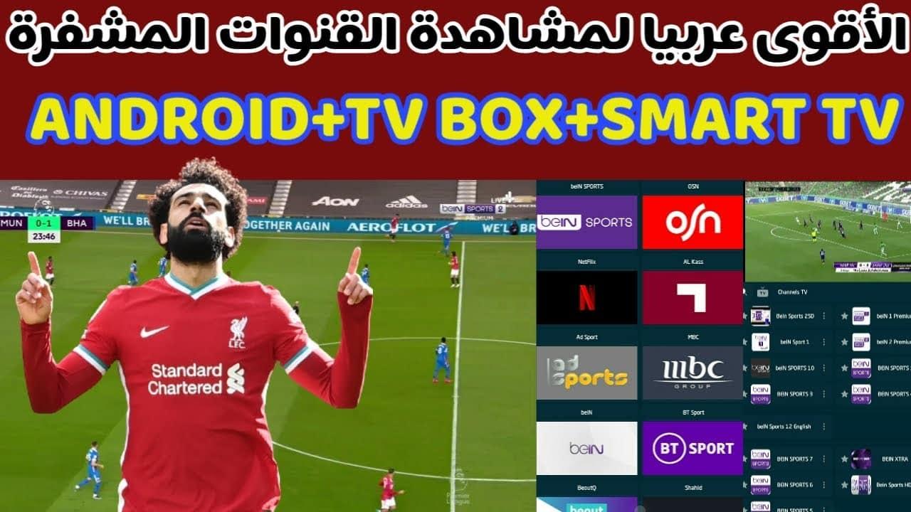 أقوي التطبيقات عربيا لمشاهدة القنوات المشفرة و المباريات مجانا جرب ولن تندم