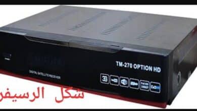 ملف قنوات نايل سات و أروبى اسلامى ومسيحى انجليزى بتاريخ 01 05 2021 أجهزة TM270 OPTION