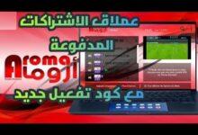 من جديد عملاق الاشتراكات المدفوعة AROMA IPTV مع كود تفعيل جديد