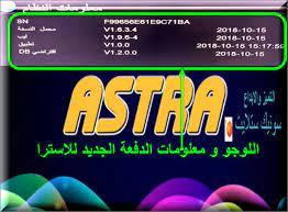 أحدث ملفات قنوات لجميع موديلات استرا G G1 G2 بتاريخ 06 2021 عربي اسلامي مسيحي
