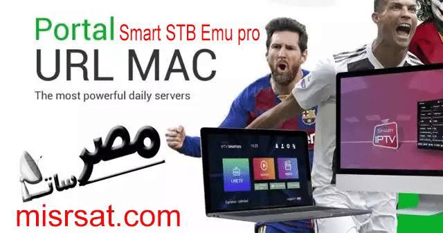Smart STB Emu pro 08 01 2021